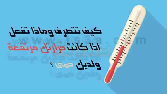 كيف تتصرف اذا كانت حرارتك مرتفعة ولديك حمى