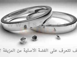 كيف تتعرف على الفضة الاصلية من المزيفة