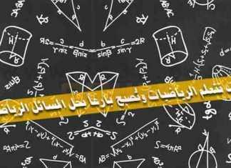كيف تتعلم الرياضيات وتحل المسائل الرياضية