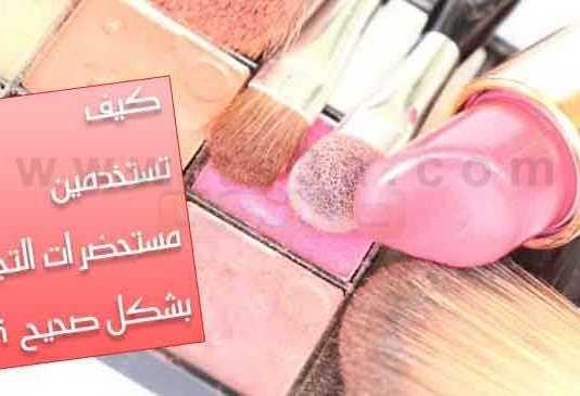 كيف تستخدمين مستحضرات التجميل و المكياج