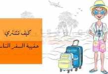 كيف تشتري حقيبة السفر المناسبة
