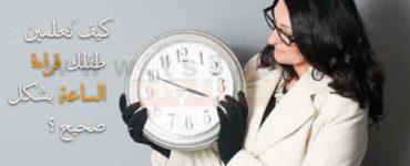 كيف تُعلمين طفلك قراءة الساعة بشكل صحيح