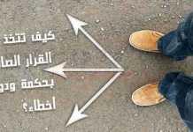 كيف يمكنك اتخاذ القرار الصحيح
