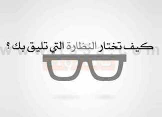نظارتك تعكس شخصيتك كيف تختار النظارة