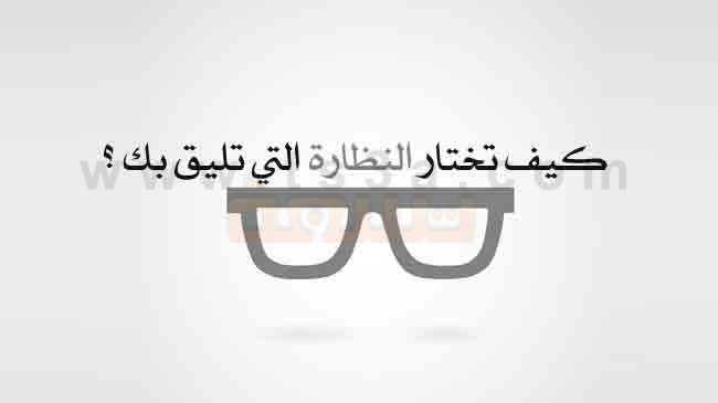 2619b7ae1 نظارتك تعكس شخصيتك ، كيف تختار النظارة التي تليق بك ؟
