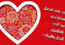 افضل الهدايا في عيد الحب الفالنتين الرجل و المرأة