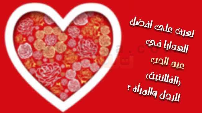 33761970f تعرف على افضل الهدايا في عيد الحب (الفالنتين) للرجل والمرأة ؟