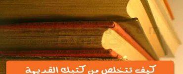 الكتب القديمة كيف تتخلص من كتبك القديمة