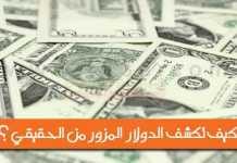 تزوير الدولار الامريكي المزور من الحقيقي