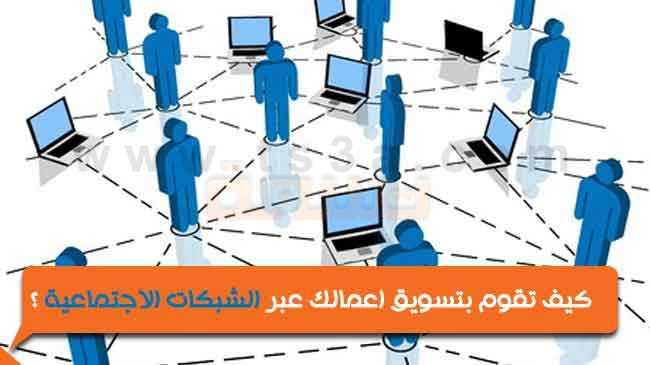 تسويق اعمالك التسويق عبر الشبكات الاجتماعية