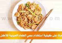 تعرف على كيفية استخدام عصي الطعام الصينية للأكل