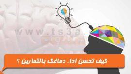 تمارين تمرين العقل تحسين اداء الدماغ تطوير الذكاء