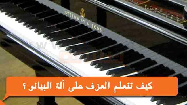 كيف تتعلم العزف على آلة البيانو