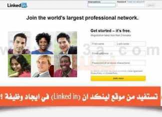 كيف تستفيد من موقع لينكد ان Linked in في ايجاد وظيفة