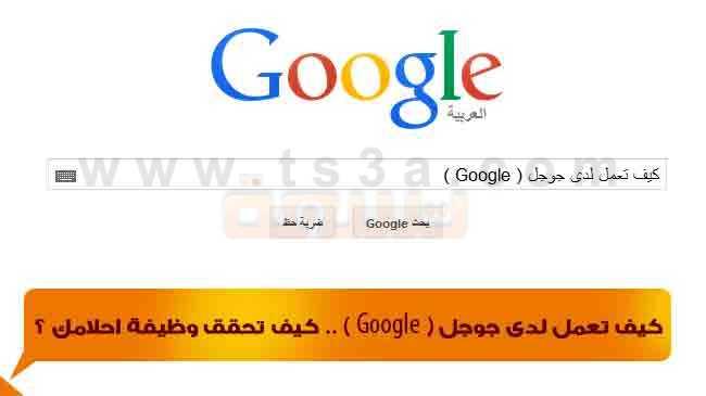 كيف تعمل لدى جوجل Google كيف تحقق وظيفة احلامك