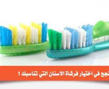 كيف تنجح في اختيار فرشاة الاسنان المناسبة