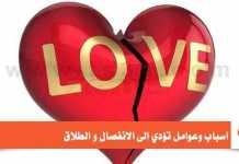 تسعة اسباب وعوامل تؤدي الى الانفصال و الطلاق