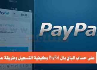 تعرف على حساب الباي بال PayPal باي بال