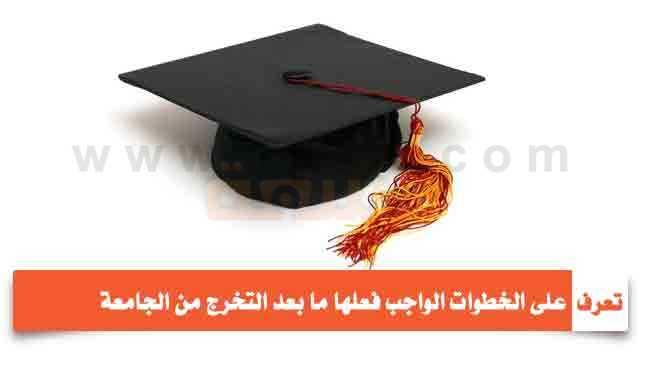 خطواتك الى الحياة ما بعد التخرج من الجامعة