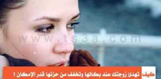 خطوات تساعدك في تهدئة زوجتك عند بكائها والتخفيف من حزنها