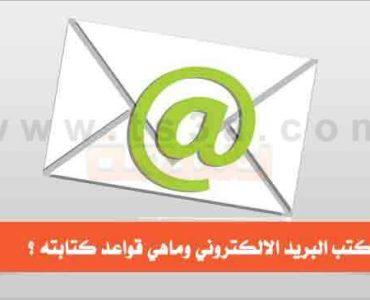 قواعد كتابة بريد الكتروني