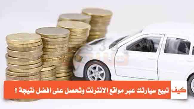كيف تبيع سيارتك عبر مواقع الانترنت بيع السيارة