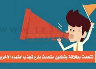 كيف تتحدث بطلاقة وتكون متحدث بارع