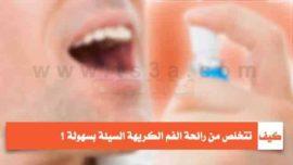 كيف تتخلص من رائحة الفم السيئة الكريهة بسهولة