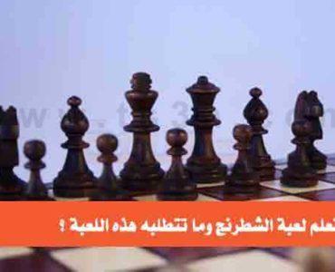 كيف تتعلم لعبة الشطرنج لاعب الشطرنج