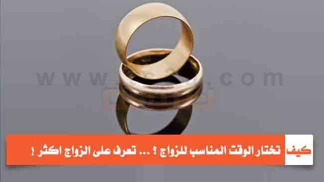 كيف تختار الوقت المناسب للزواج تعرف على الزواج