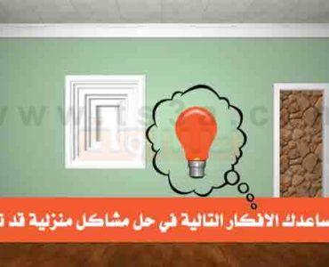 كيف تساعدك الافكار التالية في حل مشاكل منزلية