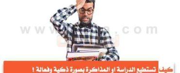 كيف تستطيع الدراسة او المذاكرة بصورة ذكية وفعالة