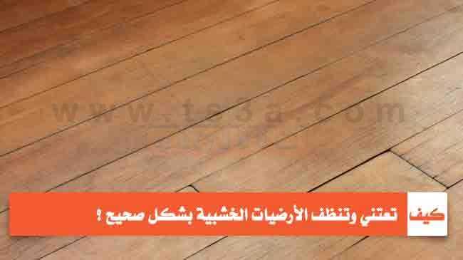 كيف تعتني وتنظف الأرضيات الخشبية بشكل صحيح