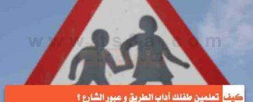 كيف تعلمين طفلك آداب الطريق و عبور الشارع