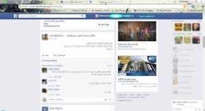 من يزور حسابك او بروفايلك على الفيس بوك 1