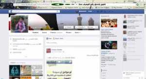 من يزور حسابك او بروفايلك على الفيس بوك 6