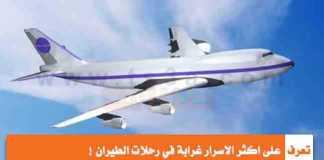 غرائب رحلات الطيران عجائب الرحلات الجوية