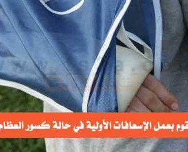 الإسعافات الأولية في حالة كسور العظام