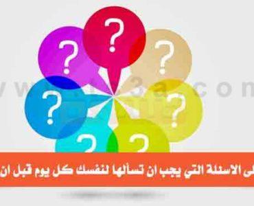 الاسئلة التي يجب ان تسألها لنفسك كل يوم