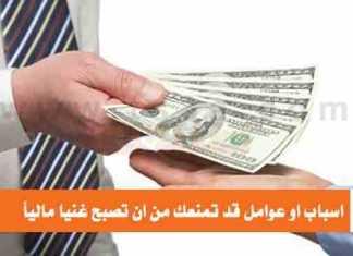 تسعة اسباب تمنعك من ان تصبح غنيا ماليا