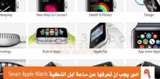 ساعة ابل الذكية Smart Apple Watch