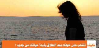 كيف تتغلب على خوفك بعد الطلاق