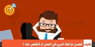 كيف تحسن مزاجك السيء في العمل