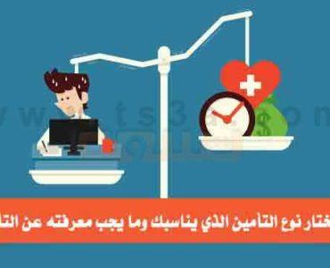 كيف تختار نوع التأمين الذي يناسبك التأمينات