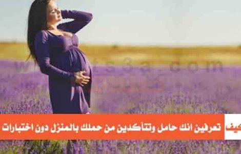 كيف تعرفين انك حامل وكيف تتأكدين من حملك بالمنزل