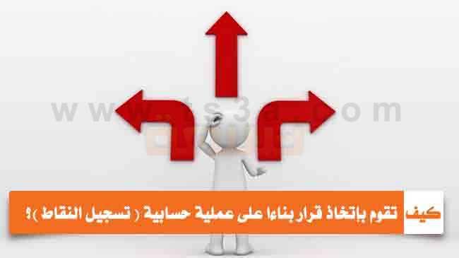 كيف تقوم بخطوات إتخاذ قرار بناءا على عملية حسابية
