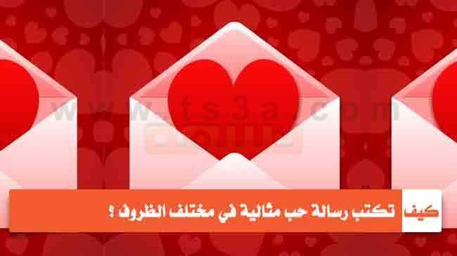 كيف تكتب رسالة حب مثالية