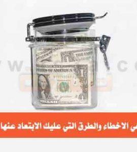 وسائل خاطئة في توفير النقود او توفير المال