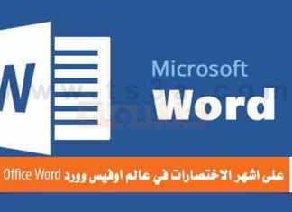 اشهر الاختصارات في عالم اوفيس وورد Office Word