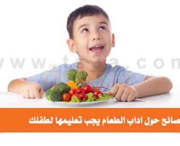 تسع نصائح حول اداب الطعام يجب تعليمها لطفلك